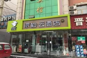 如家云系列-吕梁岚县向阳东路派柏·云酒店