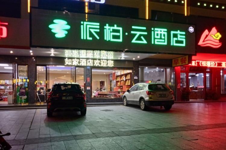 如家云系列-湖南衡阳南岳风景区派柏·云酒店