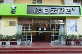 如家云系列-柳州三中路派柏·云酒店