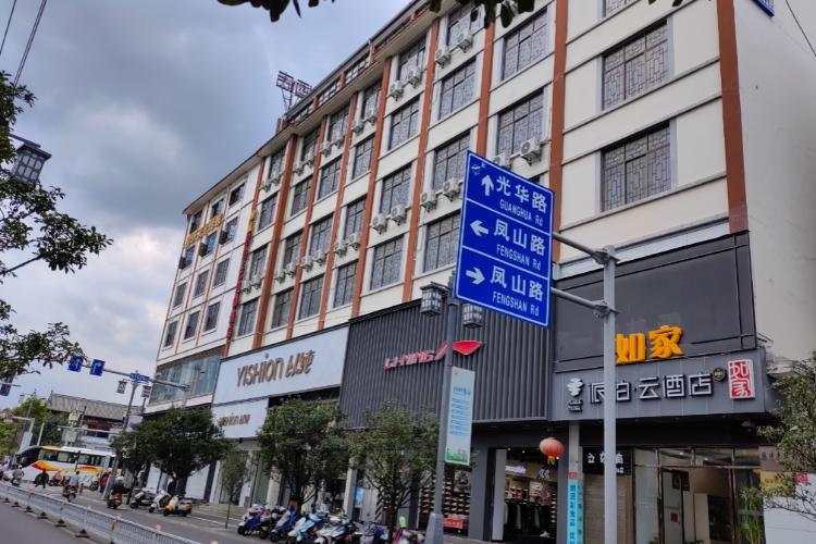 如家云系列-騰沖光華東路派柏·云酒店(內賓)