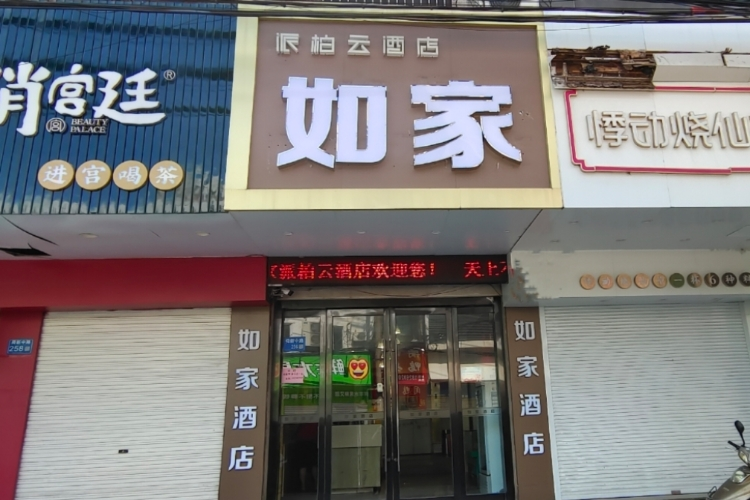 如家云系列-吴江盛泽东方广场派柏·云酒店