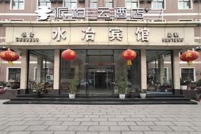 如家云系列-安陽水冶廣場派柏·云酒店