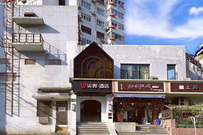 首旅如家-尖微空間甬繡酒店(上海南京路步行街店)(內賓)