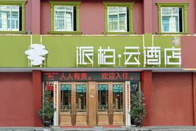 如家云系列-蒼南靈溪鎮城中北路派柏·云酒店