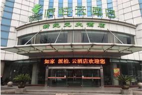 如家云系列–宜兴城中陶瓷商城派柏·云酒店(内宾)