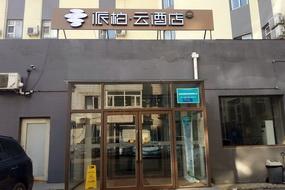 如家云系列-沈阳北海街骨科医院派柏·云酒店