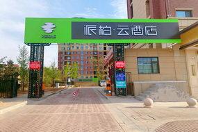 如家云系列-太原長風東街東峰路口派柏·云酒店