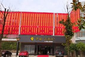 如家云系列-芜湖三山比华利商业街派柏·云酒店