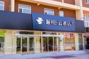 如家云系列-滄州黃驊市滄海西路建設大街派柏·云酒店