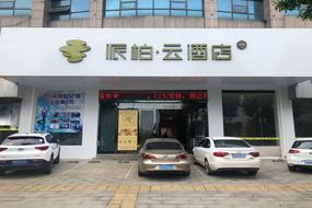 如家云系列-岳阳湘阴锦绣山庄派柏·云酒店