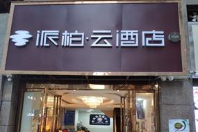 如家云系列-貴陽南明區花果園派柏·云酒店