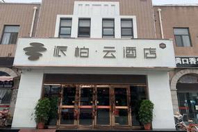 如家云系列-天津南站派柏·云酒店