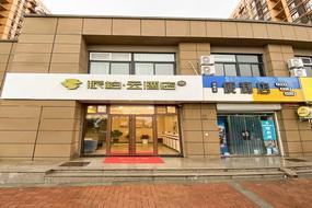 如家云系列-青岛世界博览城派柏·云酒店