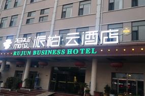 如家云系列-天津红桥区西站地铁站派柏·云酒店