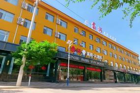 如家云系列-忻州五寨運輸街鑫河派柏·云酒店