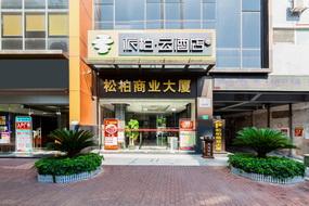 如家云系列-广州广园路派柏·云酒店