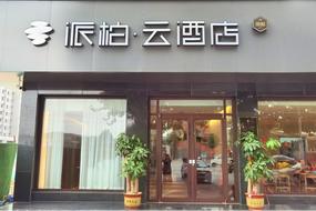 邢台任县滏阳路派柏·云酒店