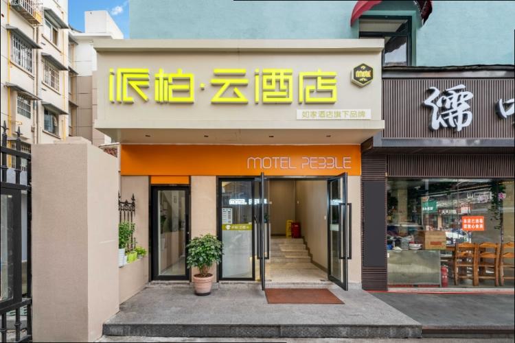 如家云系列--杭州武林廣場派柏·云酒店