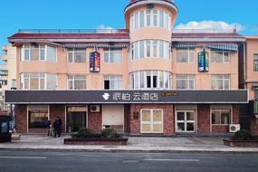 如家云系列-威海葡萄滩海水浴场派柏·云酒店