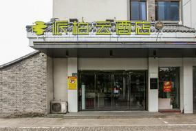 如家云系列-扬州广陵区南通西路派柏·云酒店