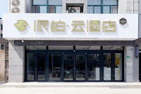 如家云系列-徐州丰县汽车站派柏·云酒店
