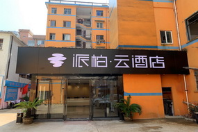 如家云系列—浙江衢州国金购物中心派柏·云酒店