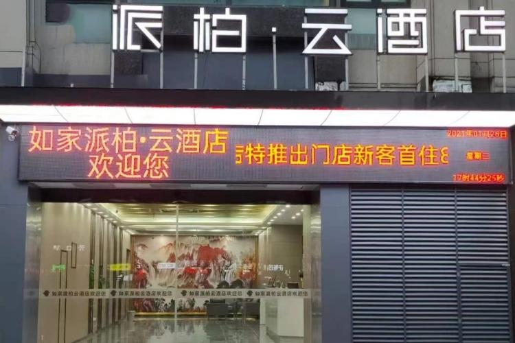 如家云系列-阜陽火車站派柏·云酒店