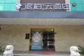 如家云系列-武汉武胜路地铁站崇仁路派柏·云酒店