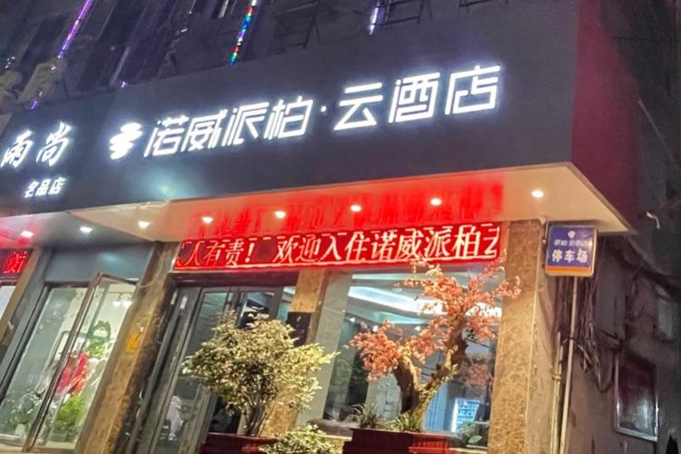 如家云系列-淮北火車站諾威派柏.云酒店