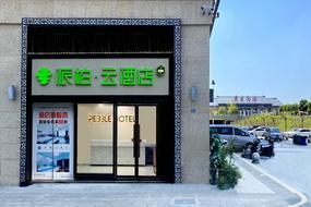如家云系列-广安南站派柏·云酒店