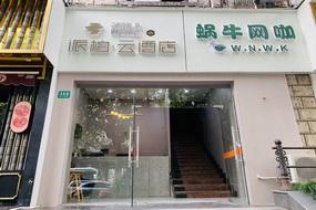 如家云系列-上海徐汇区宛平南路派柏·云酒店