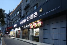 如家云系列-上海静安火车站派柏云酒店