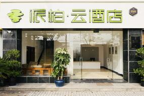 如家云系列-上海浦东国际机场川六公路派柏·云酒店