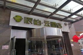 如家云系列-天津医科大学总医院南京路派柏·云酒店