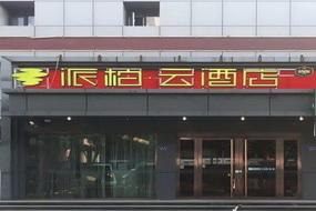 如家云系列-臨汾平陽廣場派柏·云酒店