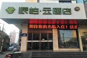 如家云系列-徐州二院派柏·云酒店