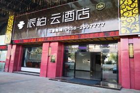 如家云系列-亳州利辛奧林清華派柏·云酒店