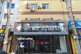 如家云系列-沈阳202医院南市场地铁口派柏·云酒店
