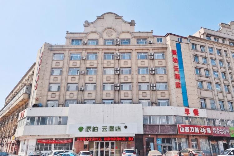 如家云系列-绥化火车站派柏·云酒店