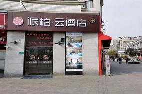 如家云系列-上海虹桥国家会展中心金色西郊城派柏·云酒店