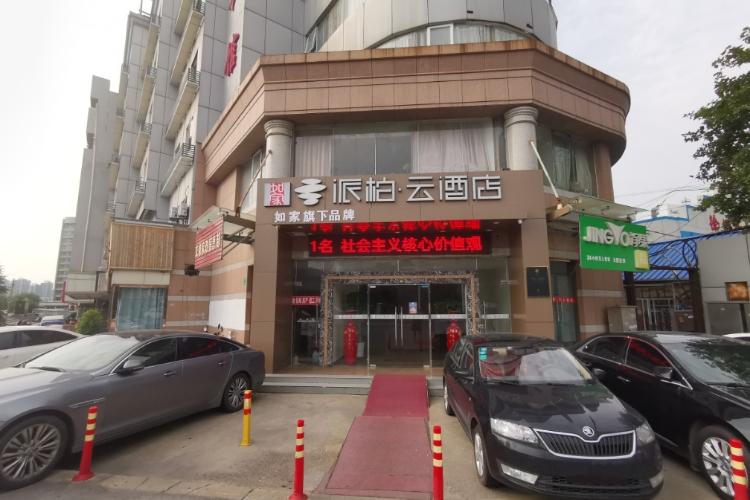 如家云系列-徐州和信苏宁广场派柏·云酒店