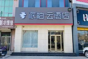 如家云系列-衡水冀州区迎宾南大街派柏·云酒店