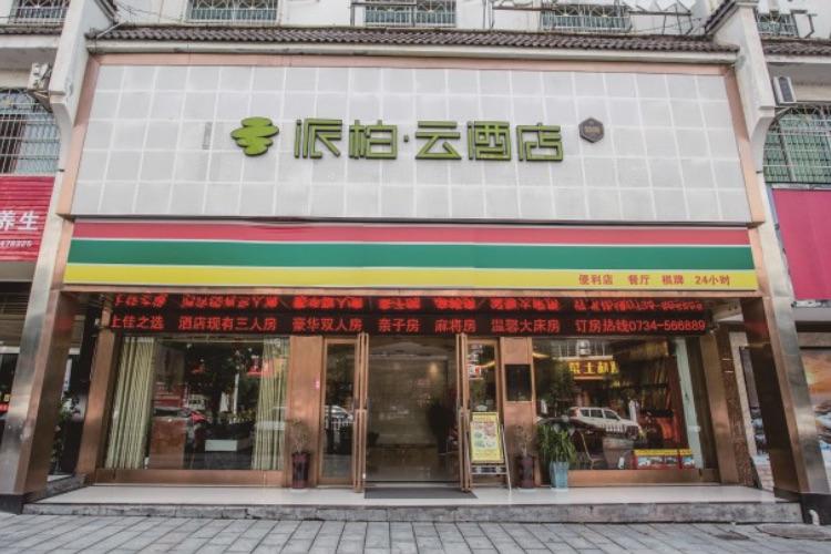 如家云系列-南岳衡山景区入口派柏·云酒店