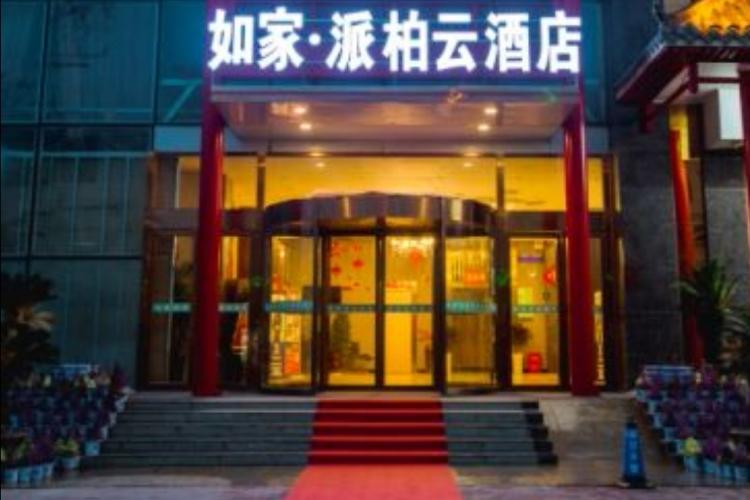 如家云系列-鄧州市花洲書院景區派柏·云酒店
