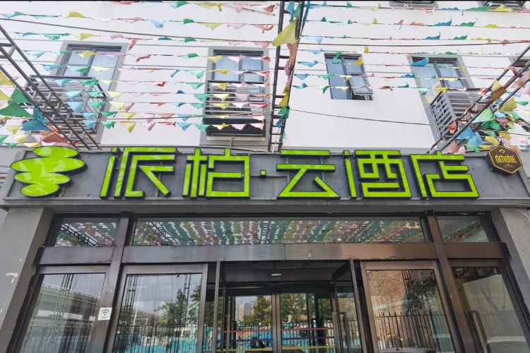 如家云系列-郑州金水路医学院派柏·云酒店