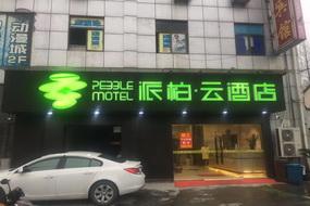 如家云系列-上海虹桥枢纽中心国家会展中心七莘路派柏·云酒店