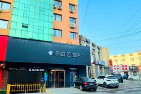 如家云系列-朝阳北票客运站派柏·云酒店