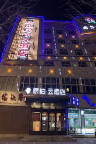 如家云系列-齐齐哈尔第一医院龙沙公园派柏·云酒店