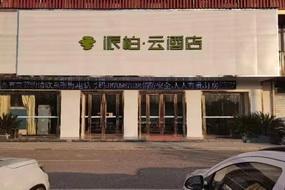 如家云系列-亳州利辛人民北路派柏·云酒店
