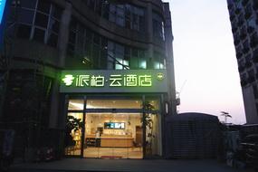 如家云系列-上海曹安公路轻纺市场丰庄地铁站店派柏·云酒店
